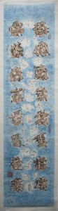 "An Imaginary Couplets  - Ink & Colour on Rice Paper  54""x13.75"""